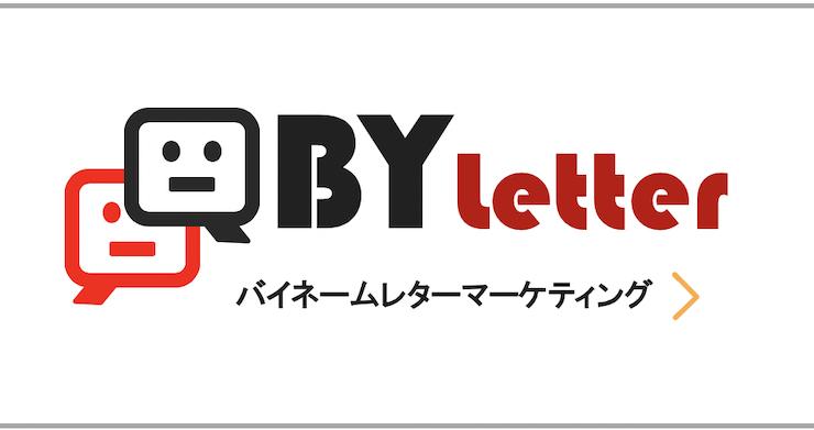 hajimari バイネーム 手紙
