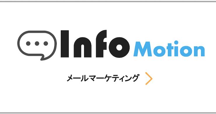 hajimari メールマーケティング