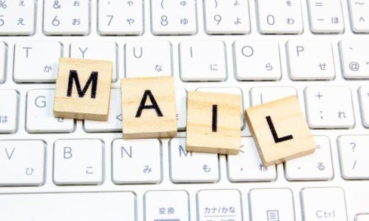 休眠顧客を掘り起こすメール文章の作り方